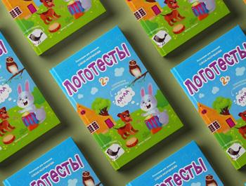 Елена Молчанова: Логотесты 2+: книжка с наклейками