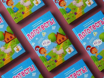 Елена Молчанова: Логотесты 3+: книжка с наклейками