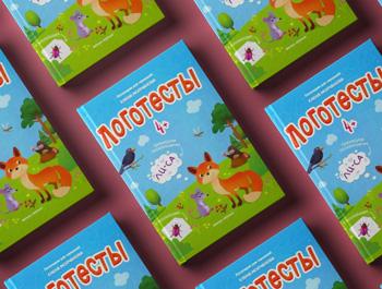 Елена Молчанова: Логотесты 4+: книжка с наклейками